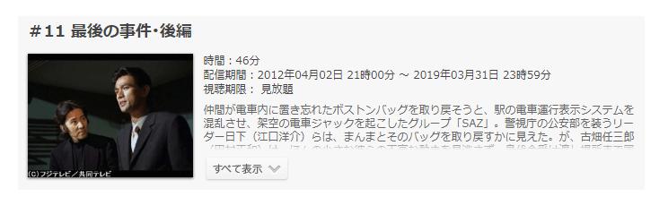 「古畑任三郎」第3シーズン第11話の動画「最も危険なゲーム・後編」