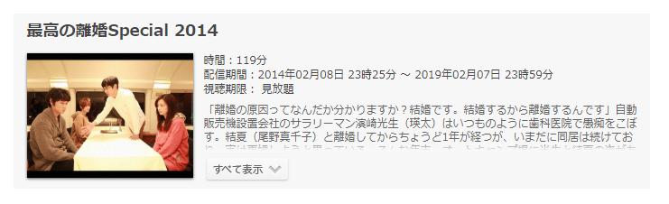 2時間半スペシャルドラマ「最高の離婚スペシャル2014」の動画