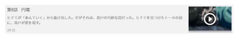 「東京喰種トーキョーグール(1期)」8話の動画「円環」