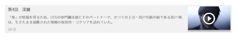 「東京喰種トーキョーグール√a(2期)」4話の動画「深層」