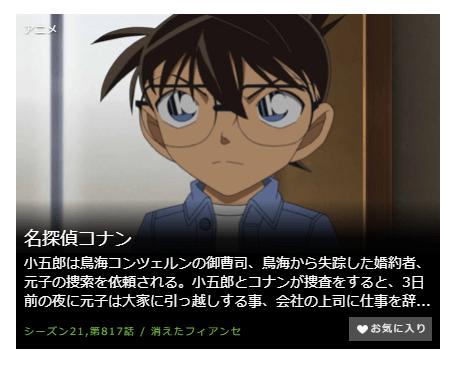 本編アニメ「名探偵コナン」