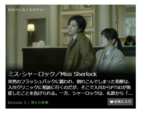 「ミスシャーロック Miss Sherlock」第5話の動画「消えた新婦」