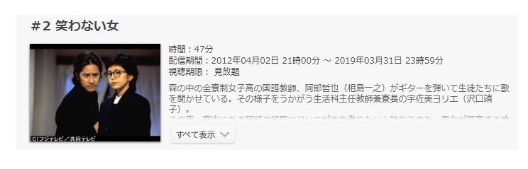 「古畑任三郎」第2シーズン第2話の動画「笑わない女」