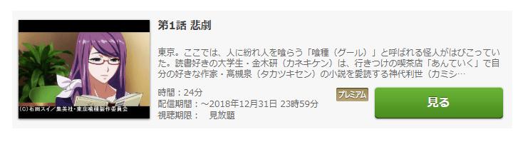 FODプレミアムで配信されているアニメ「東京喰種トーキョーグール」シリーズの動画