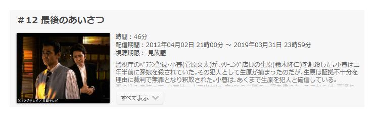 「警部補・古畑任三郎」第12話の動画「最後のあいさつ」