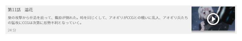 「東京喰種トーキョーグール√a(2期)」11話の動画「溢花」