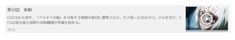 「東京喰種トーキョーグール(1期)」10話の動画「青桐」