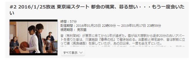 「いつ恋」第2話の動画「東京編スタート 都会の現実、募る想い…もう一度会いたい」