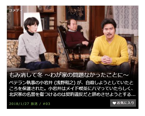 ドラマ「もみ消して冬~」第3話の動画「メイド喫茶事件に親父も参戦! 激うまカレーの真相」