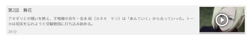 「東京喰種トーキョーグール√a(2期)」2話の動画「舞花」