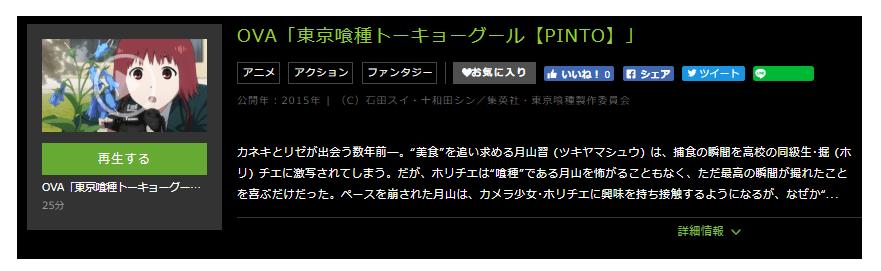 OVA版「東京喰種トーキョーグール[PINTO]」の動画