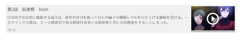 「東京喰種トーキョーグール:re(3期)」3話の動画「前夜祭 fresh」
