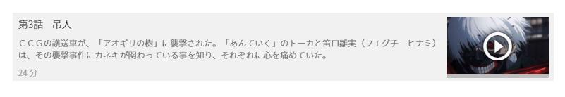 「東京喰種トーキョーグール√a(2期)」3話の動画「吊人」