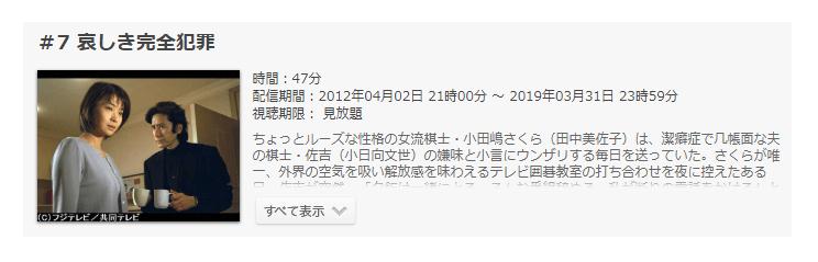 「古畑任三郎」第3シーズン第7話の動画「哀しき完全犯罪」