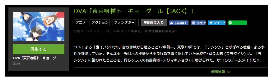 OVA版「東京喰種トーキョーグール[JACK]」の動画