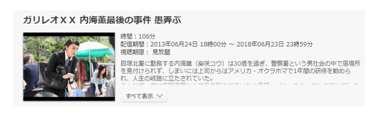「ガガリレオXX 内海薫最後の事件 愚弄ぶ」の動画