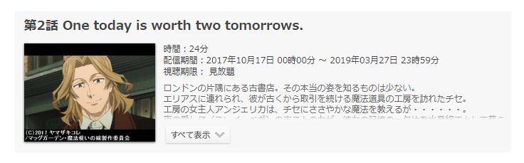 「魔法使いの嫁」第2話の動画「One today is worth two tomorrows.」