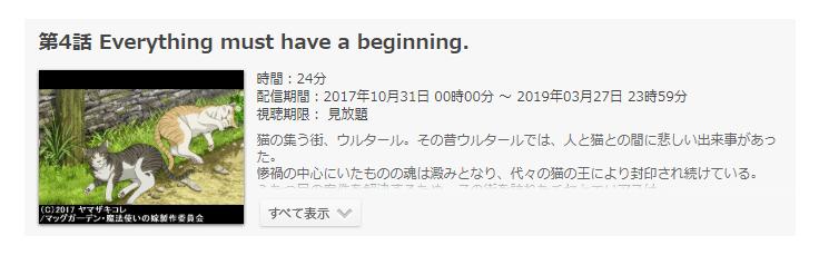 「魔法使いの嫁」第4話の動画「Everything must have a beginning.」