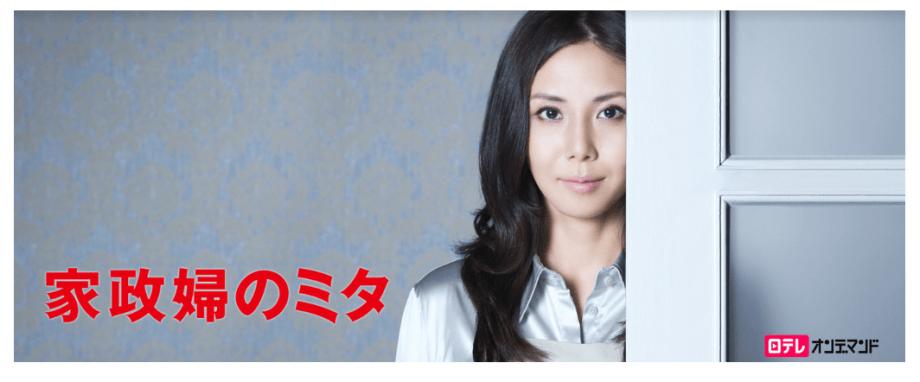 ドラマ「家政婦のミタ」の全動画(1話~11話<最終回>)