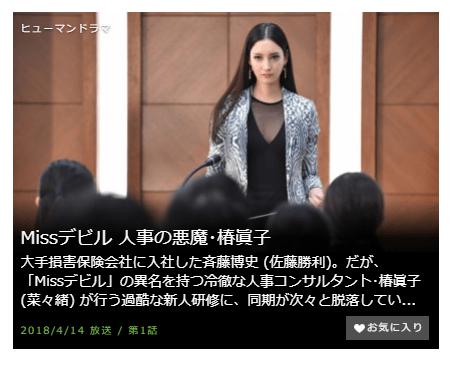「missデビル 人事の悪魔・椿眞子」第1話の動画のあらすじ