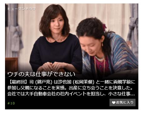 「ウチの夫は仕事ができない」第10話(最終話)の動画のあらすじ