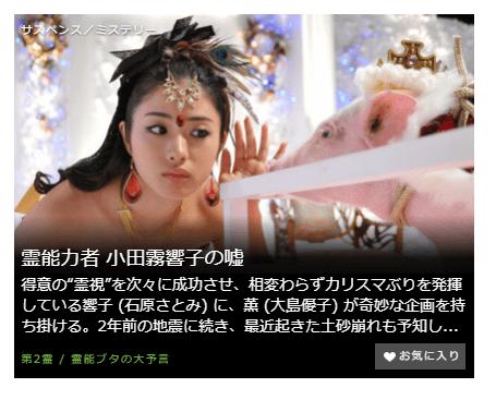 霊能力者 小田霧響子の嘘」のド...