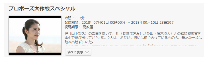 「プロポーズ大作戦」スペシャル動画のあらすじ