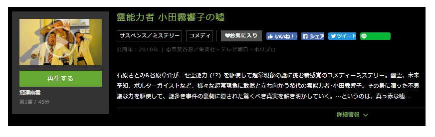 「霊能力者 小田霧響子の嘘」のドラマ動画(1話~9話<最終回>)