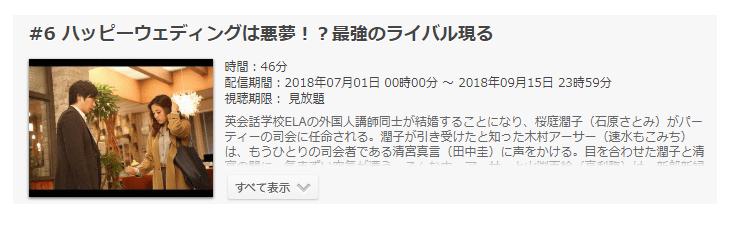 「5→9~私に恋したお坊さん~」第6話の動画のあらすじ