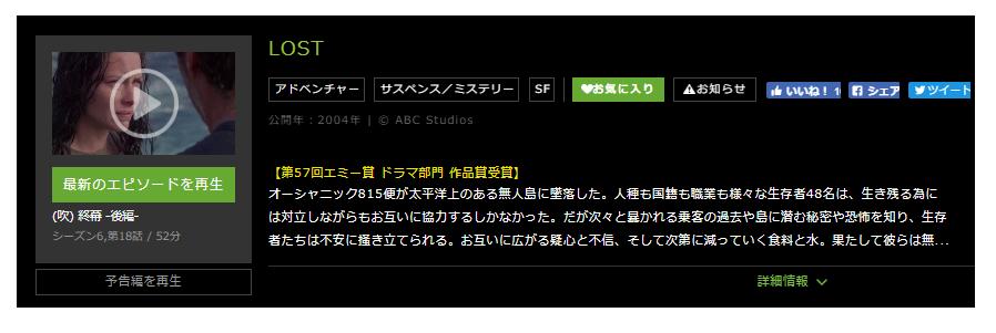 「LOST」のドラマ動画(シーズン1~シーズン6)