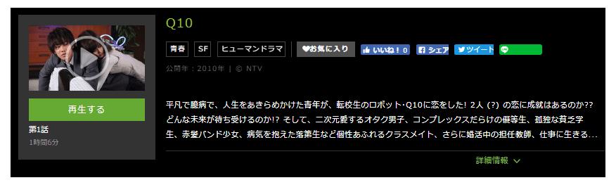 「Q10」のドラマ動画(1話~9話<最終回>)