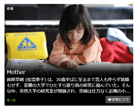 「mother」第1話の動画のあらすじ