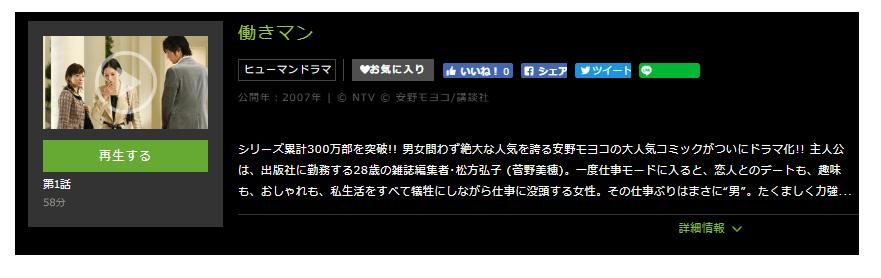 「働きマン」のドラマ動画(1話~11話<最終回>)