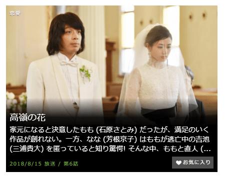 「高嶺の花」第6話の動画のあらすじ