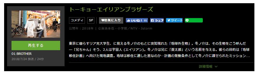 「トーキョーエイリアンブラザーズ」のドラマ動画(1話~10話<最終回>)