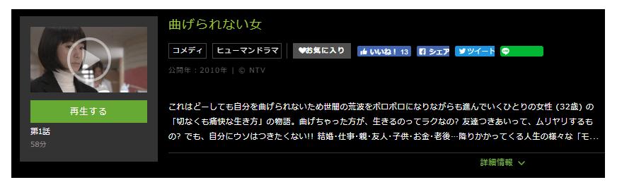 「曲げられない女」のドラマ動画(1話~10話<最終回>)