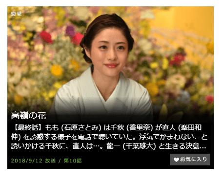「高嶺の花」第10話(最終回)の動画のあらすじ