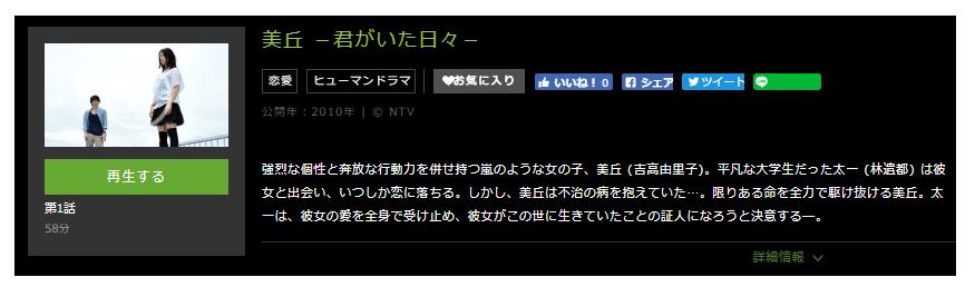 「美丘 -君がいた日々-」のドラマ動画(1話~10話<最終回>)