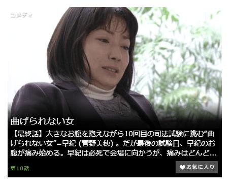 「曲げられない女」第10話(最終回)の動画のあらすじ