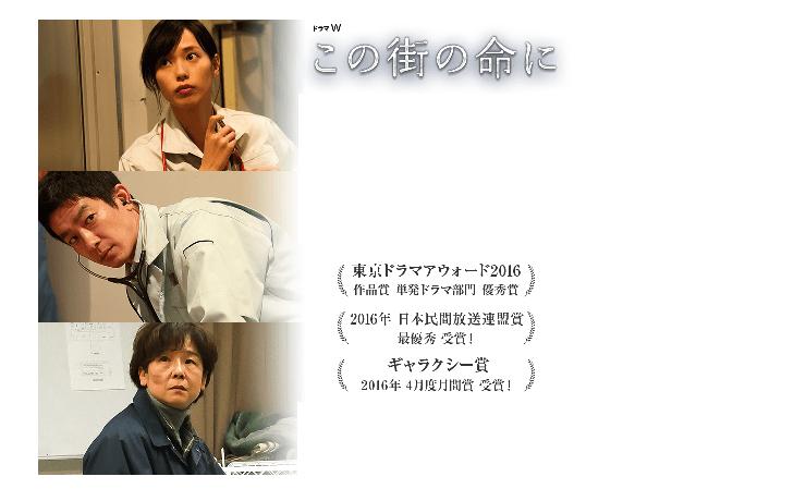 戸田恵梨香が出演したドラマ「この街の命に」