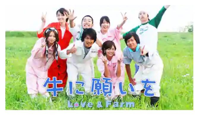 戸田恵梨香が出演したドラマ「牛に願いを Love&Farm」