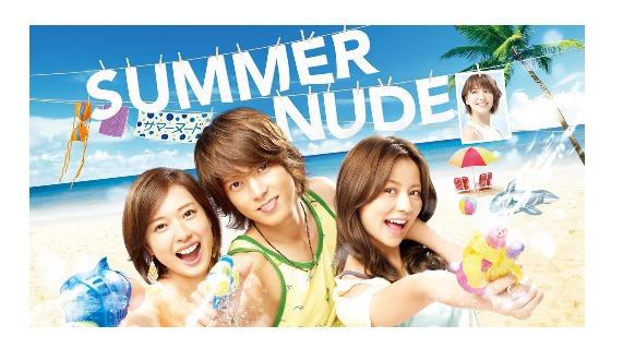 戸田恵梨香が出演したドラマ「SUMMER NUDE」