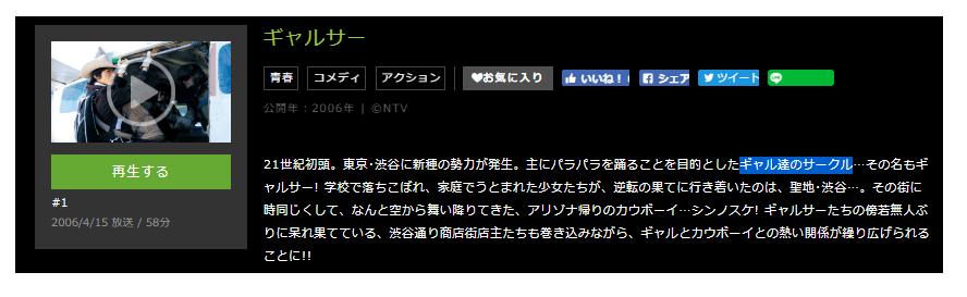 「ギャルサー」のドラマ動画(1話~11話<最終回>)