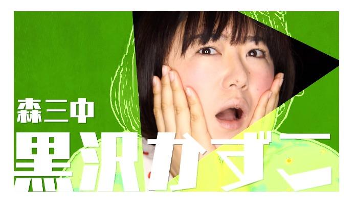 「ドキュメンタル」シーズン6の出演する黒沢かずこ(森三中)