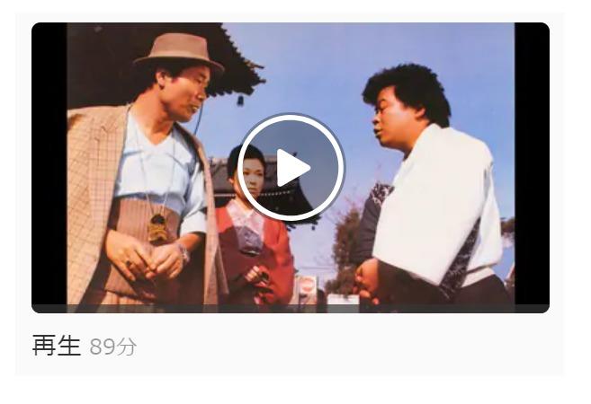 映画「男はつらいよ 純情篇(第6作)」の動画