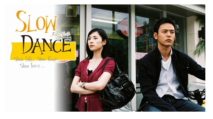 ドラマ「スローダンス」の動画情報