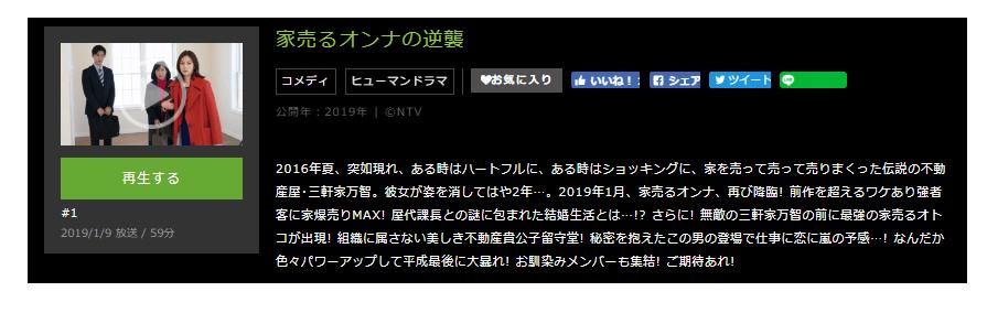 「家売るオンナの逆襲」のドラマ動画(1話~)