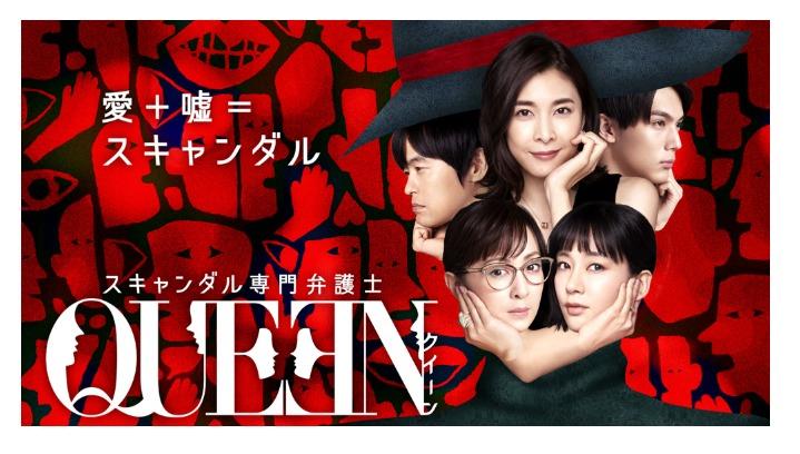 ドラマ「スキャンダル専門弁護士 QUEEN」の動画情報