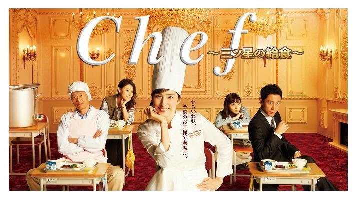 ドラマ「Chef~三ツ星の給食~」の動画情報