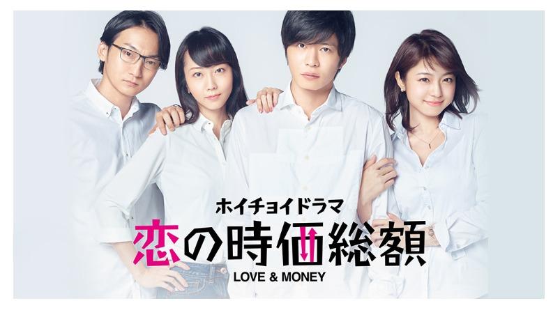 ドラマ「ホイチョイドラマ 恋の時価総額」の動画情報